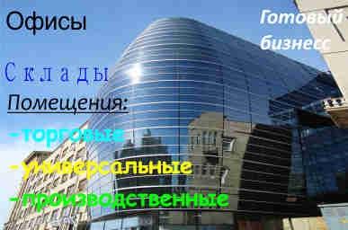 Коммерческая недвижимость в новосибирске сдать коммерческая недвижимость чебоксары авито