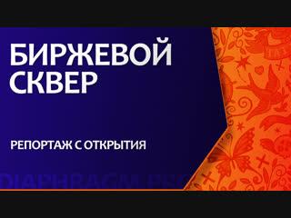Открытие Биржевого сквера с музыкальным фонтаном в Калининграде
