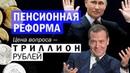 Пенсионная реформа Цена вопроса триллион рублей