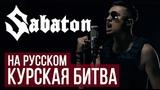 Sabaton - Panzerkampf (Cover by Radio Tapok на русском)