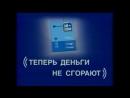 Анонс и реклама (7ТВ, 17.02.2003) Билайн GSM, Круглосуточная помощь на дорогах, Спартак Банк