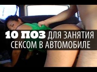 Позы для занятий сексом в автомобилях
