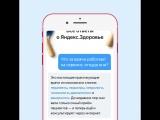 ❓Ответы о Яндекс.Здоровье