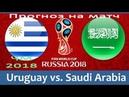 Прогноз на матч Уругвай Саудовская Аравия ЧМ 2018