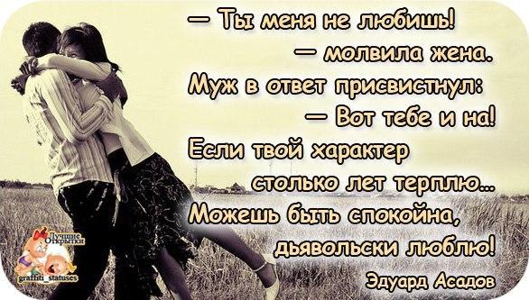 Открытки с любовью к жене