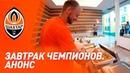 Чем завтракают чемпионы Экскурсия с Кривцовым Болбатом и Пузанковым