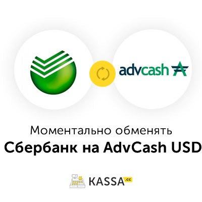 Перевод с карты Сбербанк на AdvCash USD (Сбербанк → AdvCash USD)