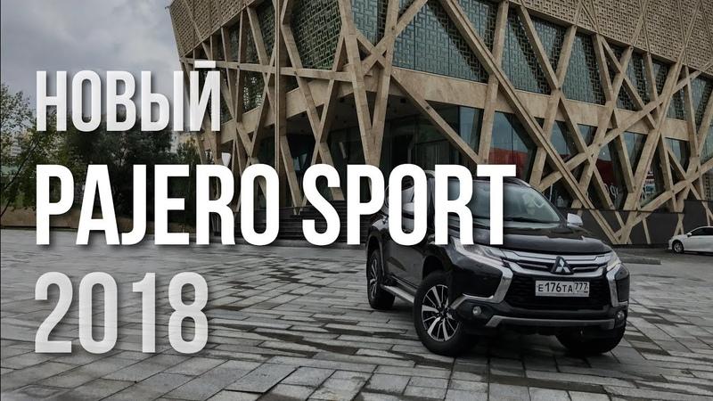 Mitsubishi Pajero Sport 2018 Тест Драйв - Тут Тойота не проедет!?