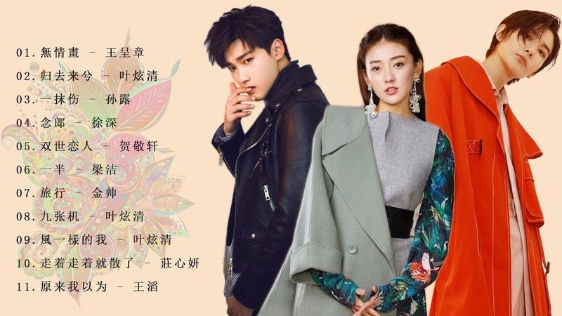 雙世寵妃 2 OST - 最佳原聲帶 2018 - The Eternal Love Theme Song 2 ♫「 邢昭林 梁洁 」
