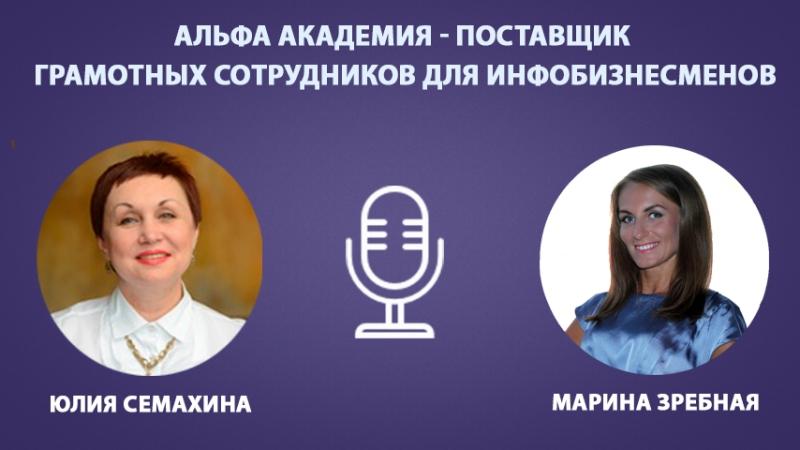 Интервью с Юлией Семахиной
