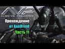Aliens vs. Predator (2010) ➤ Прохождение ➤ Часть 11 ➤ Чужие против хищников