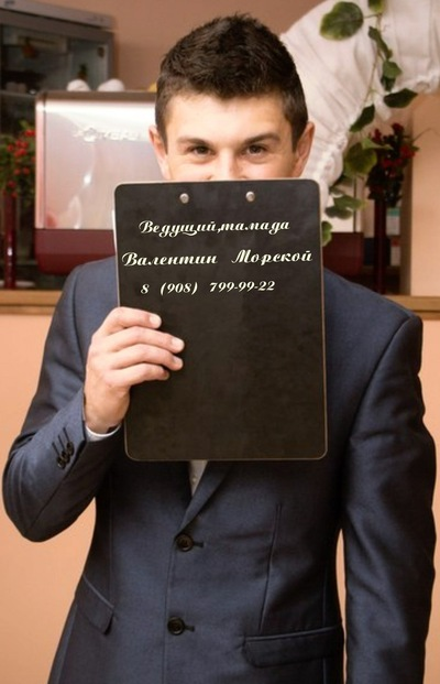 Валентин Морской, 20 ноября 1989, Омск, id17328663