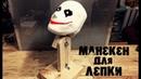 Как сделать Манекен головы для лепки Масок \ v 2.0