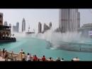 Дубай фонтан