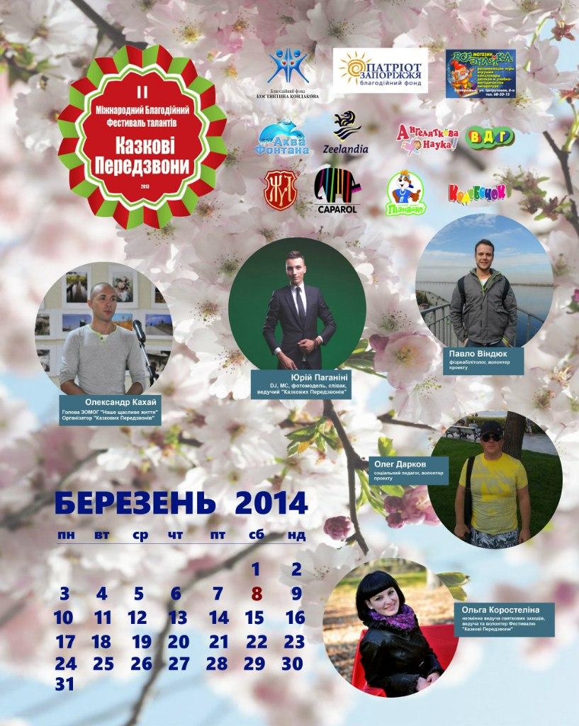 календар березень 2014