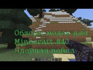 Моды для Minecraft'a #40/Ядерная война