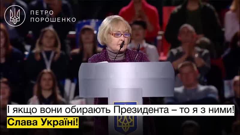 «Для мене Порошенко — боєць! — Герой України», — акторка Ада Роговцева