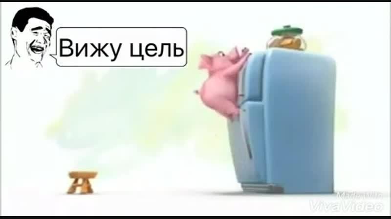Вижу цель - не вижу препятствий))