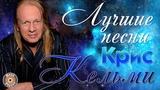 Крис Кельми - Лучшие песни. Ночное рандеву