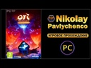 Ori and the Blind Forest Definitive Edition Ори и Слепой лес Прохождение игр PC