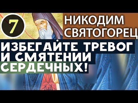 Избегайте Тревог и Смятений Сердечных Никодим Святогорец Невидимая брань Ч7