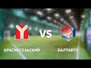 Чемпионат СПБ по футболу 6х6. Красносельский — Балтавто