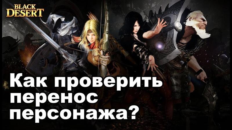 BDO Как проверить перенесли персонажа или нет в Black Desert (MMORPG - ИГРЫ)