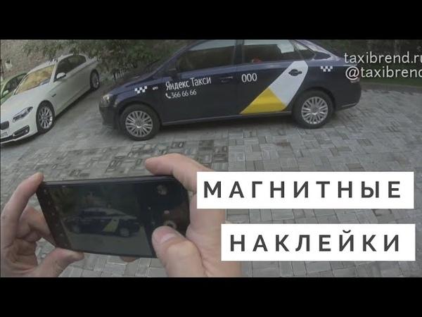 Магнитные наклейки Яндекс Такси Как правильно Брендировать автомобиль