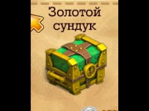 Золотой сундук Клондайк