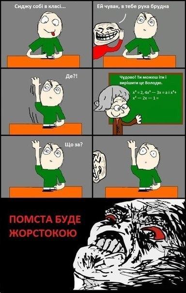 Як тролити в школі
