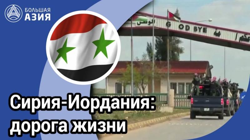 Сирия-Иордания дорога жизни