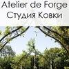 Atelier de Forge - Ателье Художественной Ковки