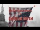 Теория заговора. Американская мечта. Добро пожаловать в AD. 21.08.2017