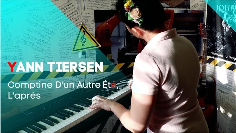 Yann Tiersen - Comptine D'un Autre Été, L'après
