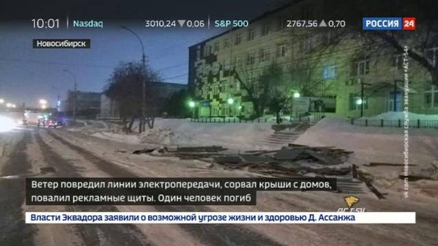 Новости на Россия 24 • Ураган в Новосибирске валил елки и срывал крыши