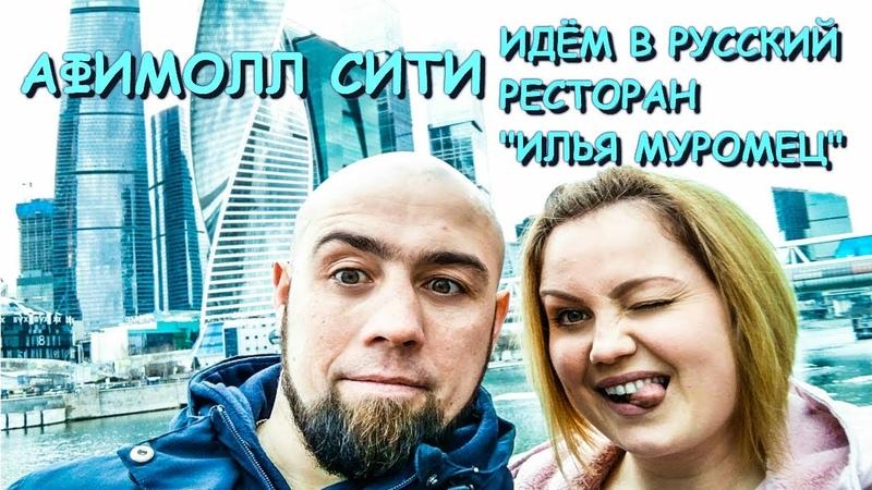 Афимолл Сити. Русский ресторан в Москве Илья Муромец. День рождения Жени.