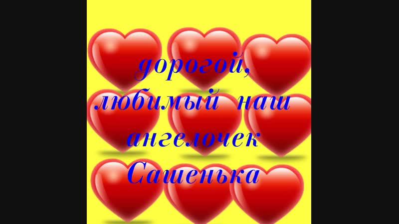 с днём рождения Сашенька