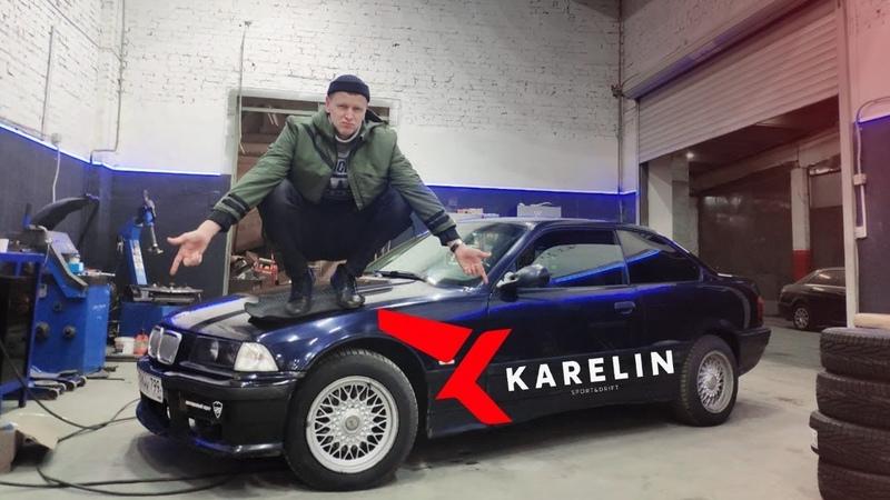 Покупка нового проекта для дрифта - BMW E36 купе