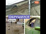 На Ленинградском шоссе обрушилась часть фасада здания - Москва 24