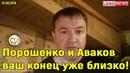 Тячевские повстанцы срочно приехали на Майдан Порошенко и Аваков Ваш конец уже близко