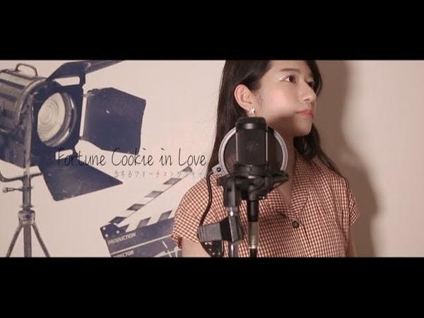 恋するフォーチュンクッキー(Fortune Cookie in Love)English.ver/MiyuTakeuchi