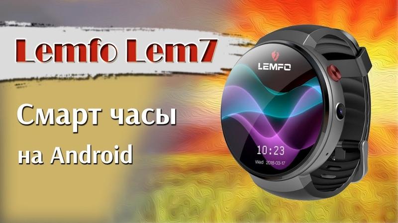 LEMFO LEM7 обзор