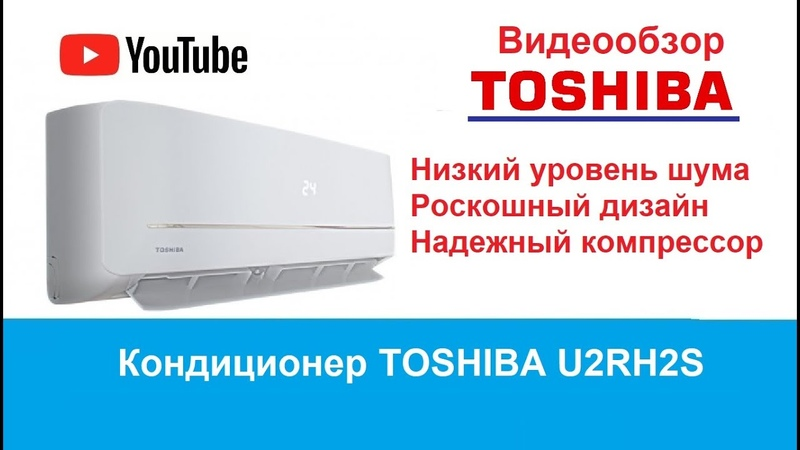 Кондиционер TOSHIBA 09U2RH2S Видео обзор кондиционера
