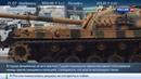 Новости на Россия 24 Эрдоган решил усмирить Диярбакыр танками