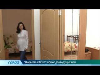 Открытие центра для беременных Вифлеем. 1.11.2013. ИК Город