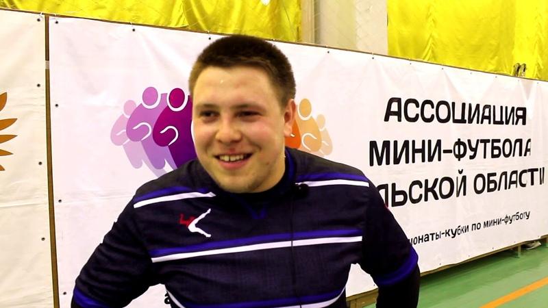 Послематчевое интервью - Николай Ежов (Динамо-Тула)