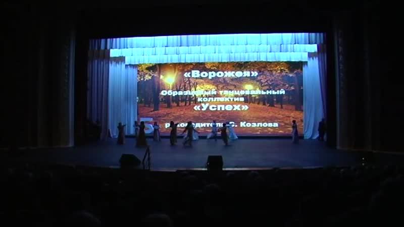 ВОРОЖЕЯ-1