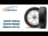 Зимние шины Toyo Observe G3-Ice на 4 точки. Шины и диски 4точки - Wheels &amp Tyres
