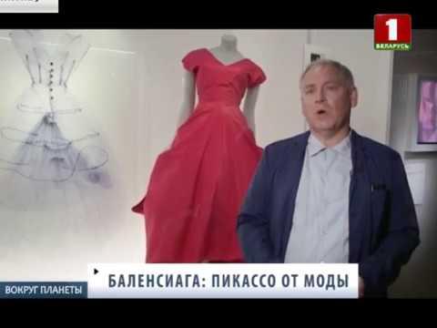 Баленсиага: Пикассо от моды. Вокруг планеты