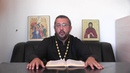 Как надо приветствовать друг друга в храме Священник Игорь Сильченков